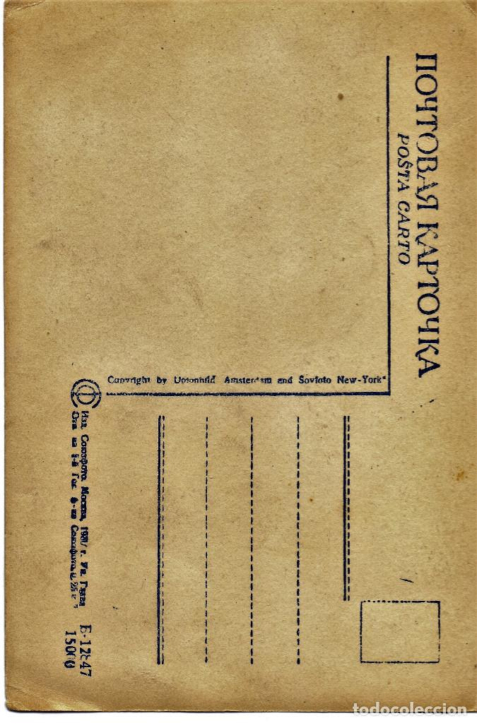 Postales: POSTAL RUSA ED. LIMITADA ROSA LUXEMBURGO MARXISTA JUDEO-POLACA INFLUENCIA PRE GUERRA CIVIL - Foto 2 - 150782938