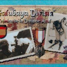 Postales: DIVISIÓN AZUL. POSTAL CONMEMORATIVA DEL ESTRENO DE UN DOCUMENTAL SOBRE LA DIVISIÓN. FALANGE. Lote 52818027