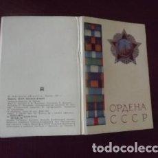 Postales: LOTE POSTALES URSS, ORDENES CCCP 15 UD. 1974. Lote 180424453