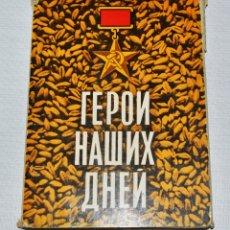Postales: JUEGO DE 24 POSTALES SOVIETICAS. GEROES DE NUESTRAS DIAS.URSS.1974 A. Lote 183027222