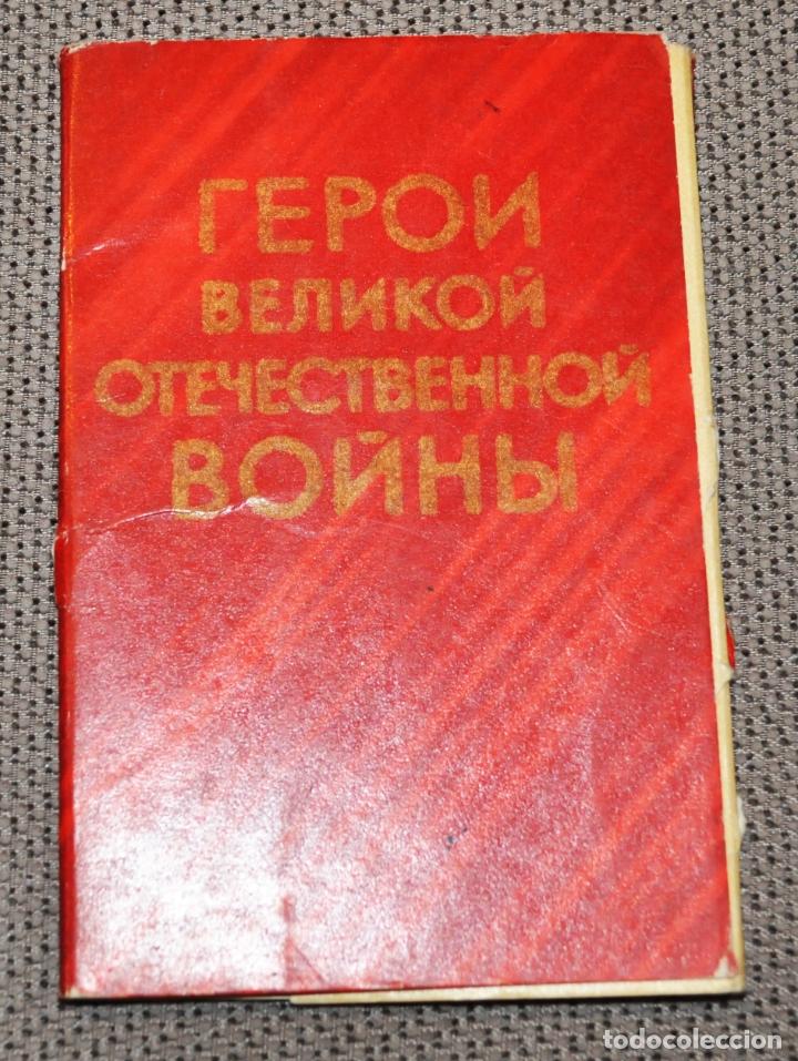 JUEGO DE 13 POSTALES SOVIETICAS. GEROES DE SGM.URSS.1970 A (Postales - Postales Temáticas - II Guerra Mundial y División Azul)