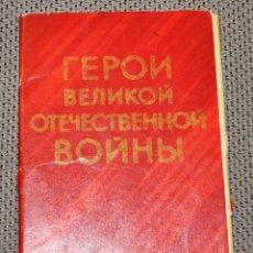 Postales: JUEGO DE 13 POSTALES SOVIETICAS. GEROES DE SGM.URSS.1970 A. Lote 183027547