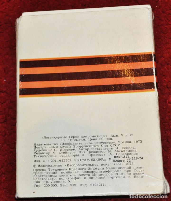 Postales: Juego de 32 postales sovieticas. Geroes ,miembros de komsomol SGM.URSS.1973 a - Foto 2 - 183028098