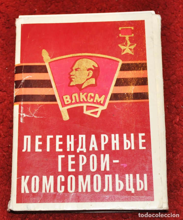 JUEGO DE 32 POSTALES SOVIETICAS. GEROES ,MIEMBROS DE KOMSOMOL SGM.URSS.1973 A (Postales - Postales Temáticas - II Guerra Mundial y División Azul)