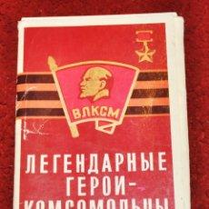 Postales: JUEGO DE 32 POSTALES SOVIETICAS. GEROES ,MIEMBROS DE KOMSOMOL SGM.URSS.1973 A. Lote 183028098
