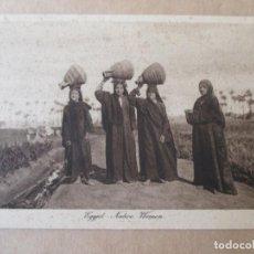 Postales: TARJETA POSTAL DE EGIPTO. 1082. EGYPT NATIVE WOMEN. . Lote 199286615
