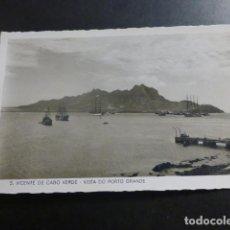 Postales: SAN VICENTE CABO VERDE POSTAL. Lote 236199145