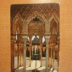 Postales: POSTAL GRANADA ALHAMBRA PATIO DE LOS LEONES CIRCULADA. Lote 31005891