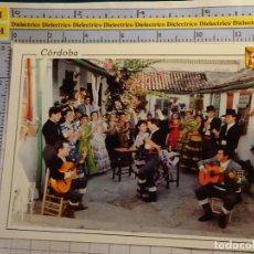 Postales: POSTAL DE CÓRDOBA. AÑO 1998. CUADRO FLAMENCO. PATIO CORDOBÉS CANTE BAILE. 1308. Lote 140523190
