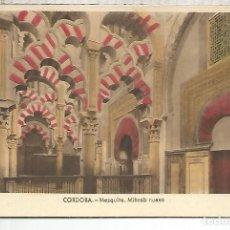 Postales: CORDOBA MEZQUITA CATEDRAL SIN ESCRIBIR. Lote 156629678