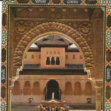 Postales: [POSTAL] PATIO DE LOS LEONES. ALHAMBRA GRANADA (CIRCULADA). Lote 161377866