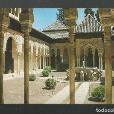 Postales: POSTAL SIN CIRCULAR - GRANADA 57 - ALHAMBRA - EDITA GRAFICAS GALLEGOS. Lote 211752567