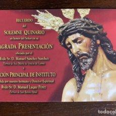 Cartes Postales: ESTAMPA POSTAL RECORDATORIO QUINARIO PRESENTACIÓN AL PUEBLO, SAN BENITO. SEVILLA 2011. Lote 225349480