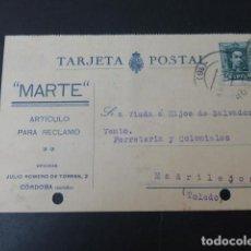 Postais: CORDOBA TARJETA POSTAL PUBLICITARIA MARTE ARTICULOS PARA RECLAMO. Lote 275515493