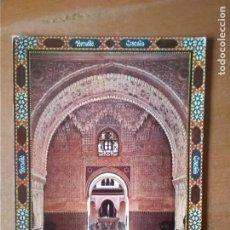 Postales: GRANADA- ALHAMBRA. SALA DE LAS DOS HERMANAS. Lote 277021863