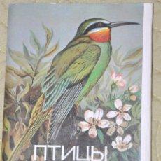 Postales: JUEGO 16 CARTELES SOVIETICOS .PAJAROS DE RUSIA .SIBERIA .URSS.1988A. Lote 64695175