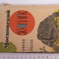 Postales: JUEGO DE POSTALES DEL ZOO DE MOSCÚ DEL 1963. Lote 127485943