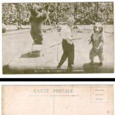 Postales: DOMADOR DE OSOS. JAPON HACIA 1950?.. Lote 140065862