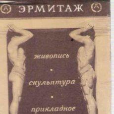 Postales: THE HERMITAGE : PINTURA, ESCULTURA Y ARTES DECORATIVAS * RUSO * INGLES *. Lote 23541747