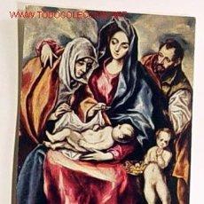 Postales: POSTAL-MUSEO DEL PRADO.SAGRADA FAMILIA.GRECO.NO CIRCULADA.. Lote 1480875