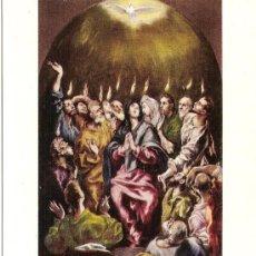 Postales: MUSEO DEL PRADO - GRECO - LA PENTECOSTES - NUEVA. Lote 30909387