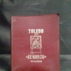 Postales: LIBRETO CON 24 POSTALES ORIGINALES DE EL GRECO.. Lote 48642893