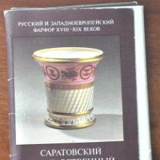 Postales: JUEGO DE 18 POSTALES SOVIETICOS.MUSEU DE ARTE SARATOV..URSS 1986A. Lote 64368287