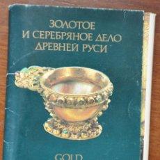 Postales: JUEGO 3 DE 18 POSTALES .ORO I PLATA KIEVSKAY RYS.URSS 1984A. Lote 64370935