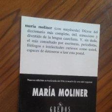 Postales: POSTAL. MARIA MOLINER. PUBLICITARIA. BUEN ESTADO. RARA. Lote 85183592