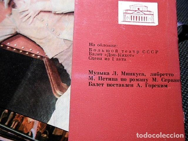 Postales: DON QUIJOTE. BALLET TEATRO BOLSHOI. MOSCU. CARPETA CON 16 POSTALES. MUY RARO . SIN CIRCULAR - Foto 2 - 98447103
