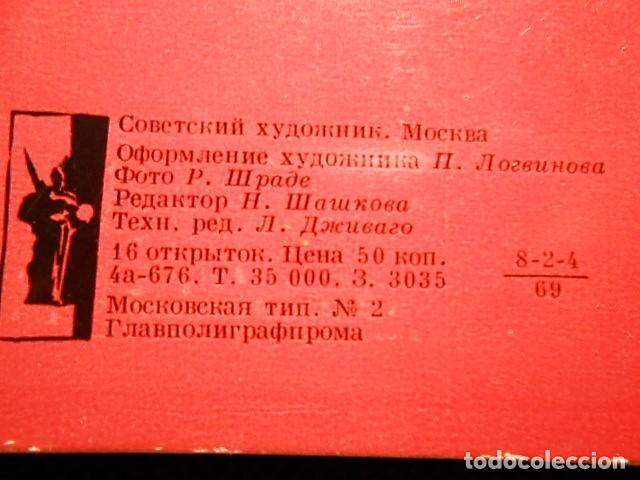Postales: DON QUIJOTE. BALLET TEATRO BOLSHOI. MOSCU. CARPETA CON 16 POSTALES. MUY RARO . SIN CIRCULAR - Foto 11 - 98447103