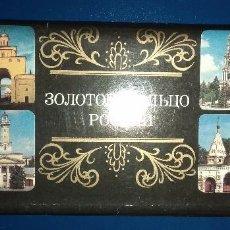 Postales: LOTE DE 18 POSTALES DE LAS JOYAS DE RUSIA. Lote 170008856