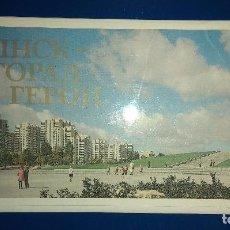 Postales: LOTE DE 17 POSTALES DE MINSK. Lote 170009420