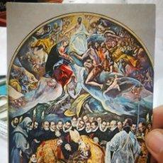 Postales: POSTAL SANTO TOMÉ ENTIERRO DEL CONDE DE ORGAZ GRECO N 1513 ARRIBAS S/C PELÍN ARRUGADA. Lote 221461058