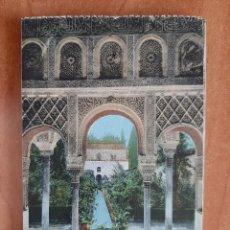 Postales: POSTAL ALHAMBRA - PATIO ACEQUIA DESDE EL INTERIOR - Nº 17. Lote 224688721