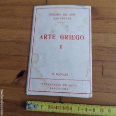 Postales: ÁLBUM DE POSTALES DE LA ESTAMPERÍA DEL ARTE BARCELONA. SÓLO HAY 4. JOAN ARTIGUES. ARTE GRIEGO Nº1. Lote 277459508
