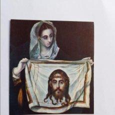 Postales: POSTAL - TOLEDO - MUSEO DE SANTA CRUZ - LA VERONICA EL GRECO. Lote 295629778