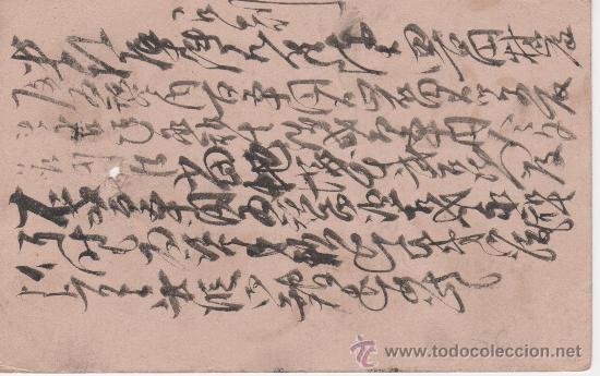 JAPON SIGLO XIX (Postales - Postales Extranjero - Asia)