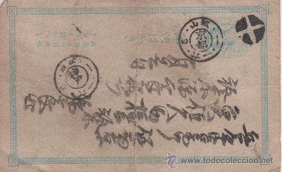 JAPON - SIGLO XIX (Postales - Postales Extranjero - Asia)