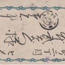 Postales: JAPON - SIGLO XIX. Lote 24693837