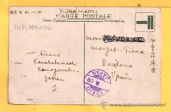 Postales: parte detras - Foto 2 - 32828631
