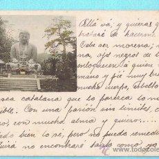 Postales: BUDA. JAPÓN. UNION POSTALE UNIVERSELLE. REV SIN DIVIDIR. CIRCULADA EN SOBRE, 1902. Lote 33385619