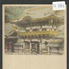 Postales: JAPON - REVERSO SIN DIVIDIR - (17384). Lote 39158627