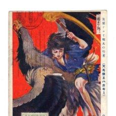 Postales: POSTAL ILUSTRADA JAPONESA CIRCULADA EN 1918. ENVIADA DE AICHI KEN, JAPÓN, A BARCELONA VÍA SIBERIA.. Lote 44222897