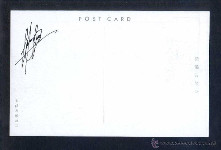 Postales: Japón. Texto en japonés. Sin datos. Nueva. Ver dorso. - Foto 2 - 44801777