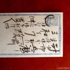 Postales: TARJETA ENTERO POSTAL. JAPON. PRINCIPIO SIGLO XX. ENVIO INCLUIDO EN EL PRECIO. . Lote 57607539