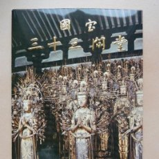Postales: 10 POSTALES TEMPLO SANJU JAPON. Lote 69739053
