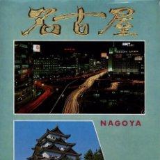 Postales: LOTE DE 28 POSTALES DE NAGOYA, JAPÓN. Lote 93513925