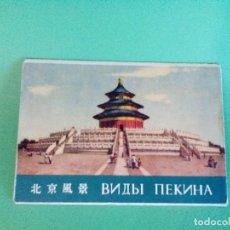 Postales: TARJETA POSTAL - CHINA - PAQUETE DE OCHO POSTALES - TEMPLO DEL CIELO ENTRE OTRAS - SIN CIRCULAR.. Lote 123039811