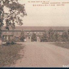 Postales: POSTAL THE GRAND SIGHT OF THE 7 TH - DIVISIONAL HEADQUARTERS - ASAHIGAWA - JAPON. Lote 132277774